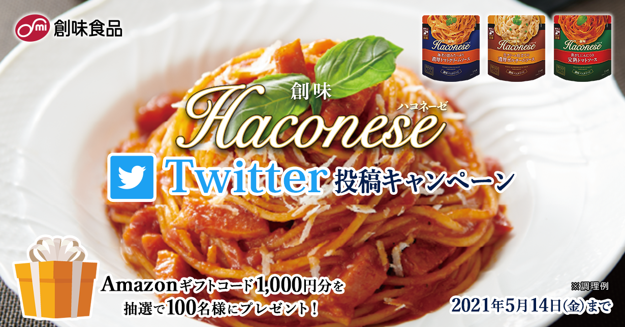 「Haconese ハコネーゼ」Twitter投稿キャンペーン Amazonギフトコード1,000円分を抽選で100名様にプレゼント!