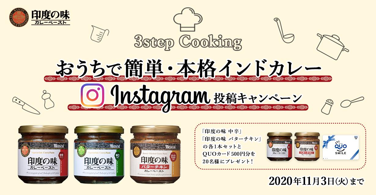 印度の味 おうちで簡単・本格インドカレー Instagram投稿キャンペーン