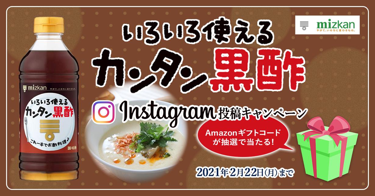 いろいろ使える カンタン黒酢 Instagram投稿キャンペーン Amazonギフトコードが抽選で当たる!
