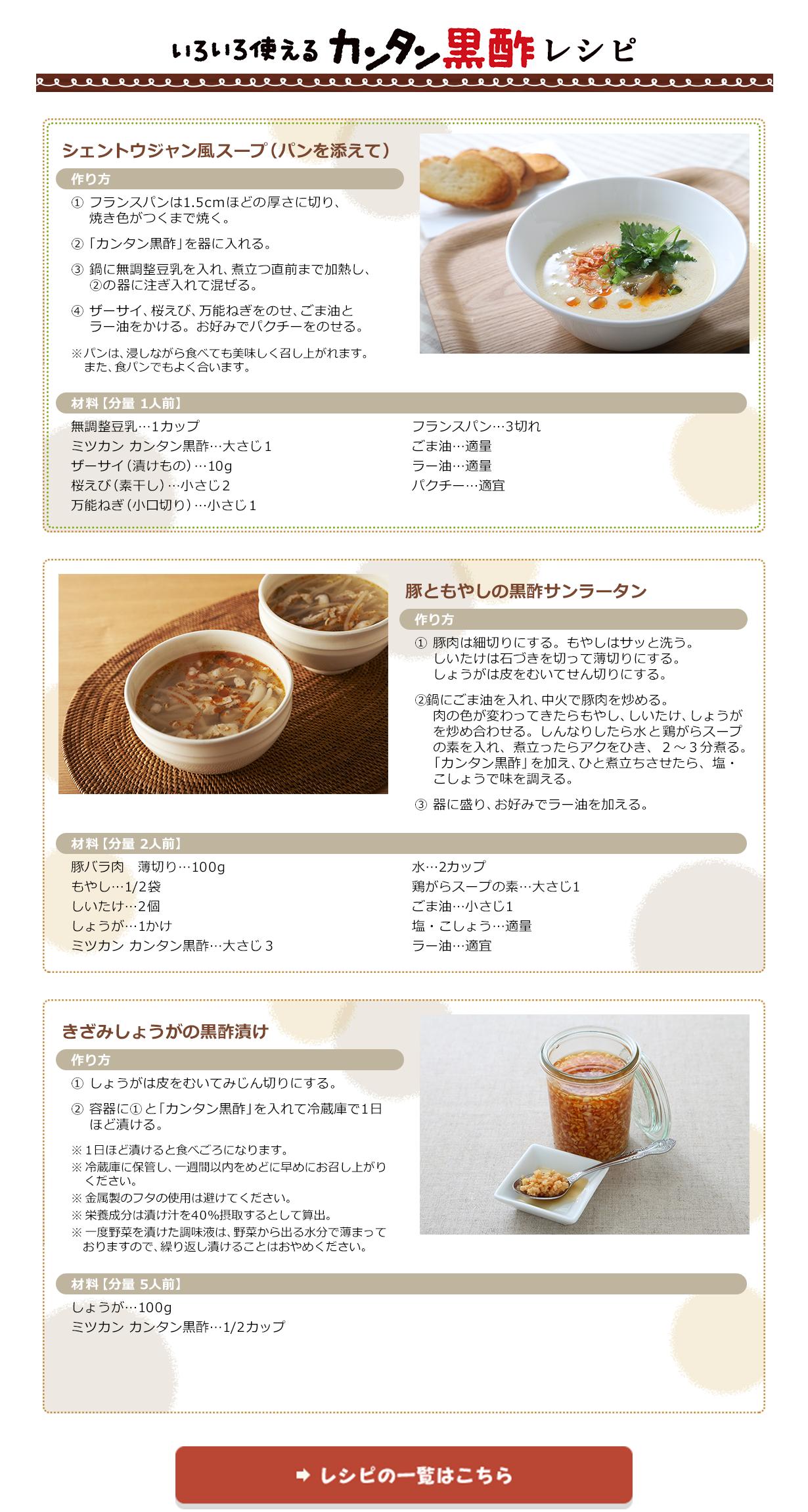 いろいろ使える カンタン黒酢レシピ