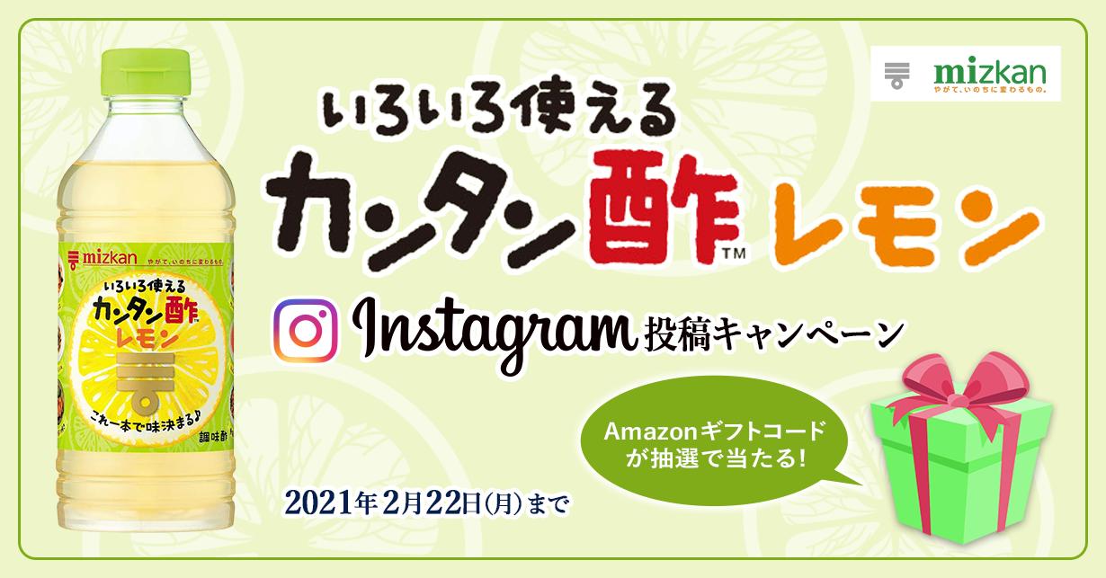 いろいろ使える カンタン酢™レモン Instagram投稿キャンペーン Amazonギフトコードが抽選で当たる!