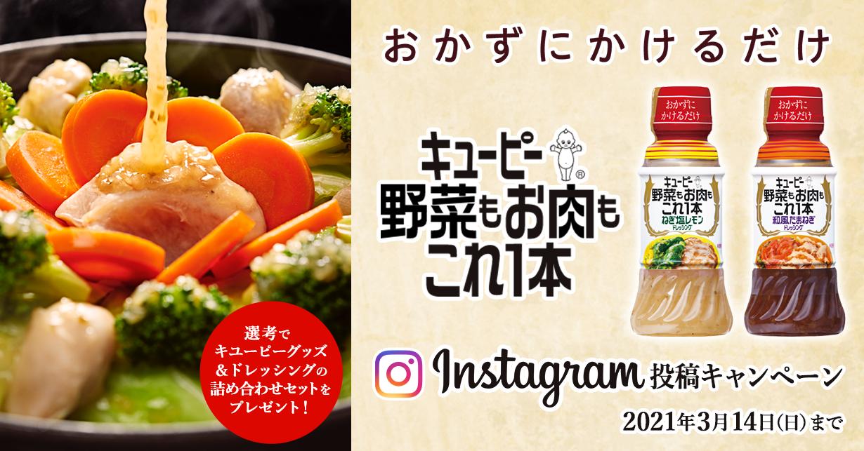 キユーピー® 野菜もお肉もこれ1本 Instagram投稿キャンペーン 選考でキユーピーグッズ&ドレッシングの詰め合わせセットをプレゼント!