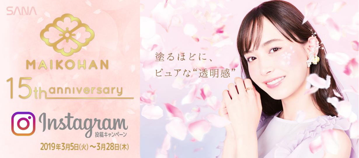 MAIKOHAN 15th anniversary Instagram投稿キャンペーン