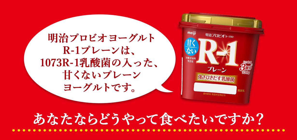 明治プロビオヨーグルトR-1プレーンは、1073R-1乳酸菌の入った、甘くないプレーンヨーグルトです。 あなたならどうやって食べたいですか?