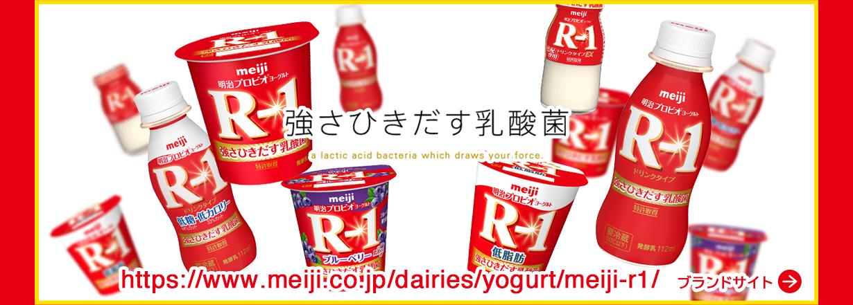 強さひきだす乳酸菌 明治プロビオヨーグルト ブランドサイト https://www.meiji.co.jp/dairies/yogurt/meiji-r1/