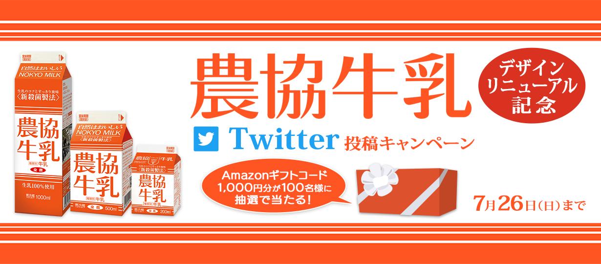農協牛乳 デザインリニューアル記念 Twitter投稿キャンペーン