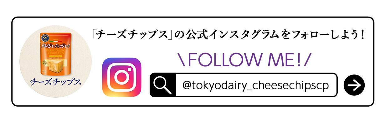 東京デーリーの公式インスタグラムをフォローしよう!