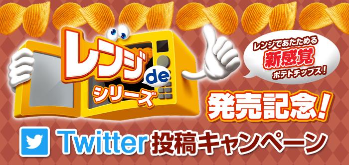 カルビー レンジdeシリーズ 発売記念! Twitter投稿キャンペーン