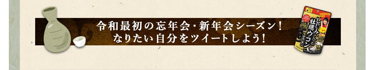 令和最初の忘年会・新年会シーズン! なりたい自分をツイートしよう!
