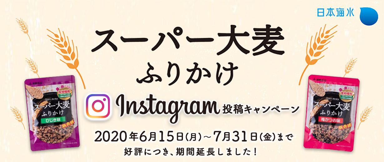 スーパー大麦ふりかけ Instagram投稿キャンペーン