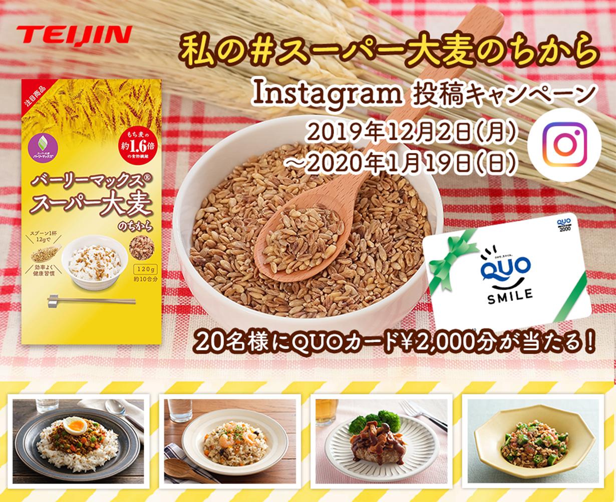TEIJIN バーリーマックス® 私の#スーパー大麦のちから Instagram投稿キャンペーン 20名様にQUOカード¥2,000分が当たる!