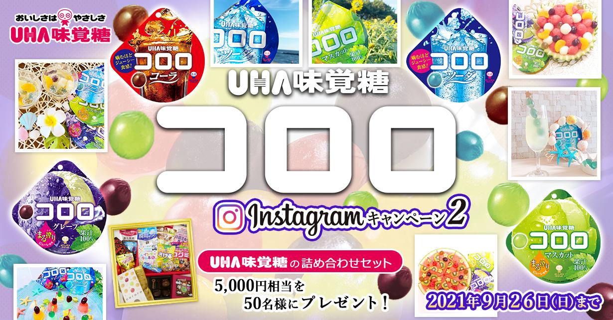 UHA味覚糖 コロロ Instagramキャンペーン2 UHA味覚糖の詰め合わせセット 5,000円相当を50名様にプレゼント!