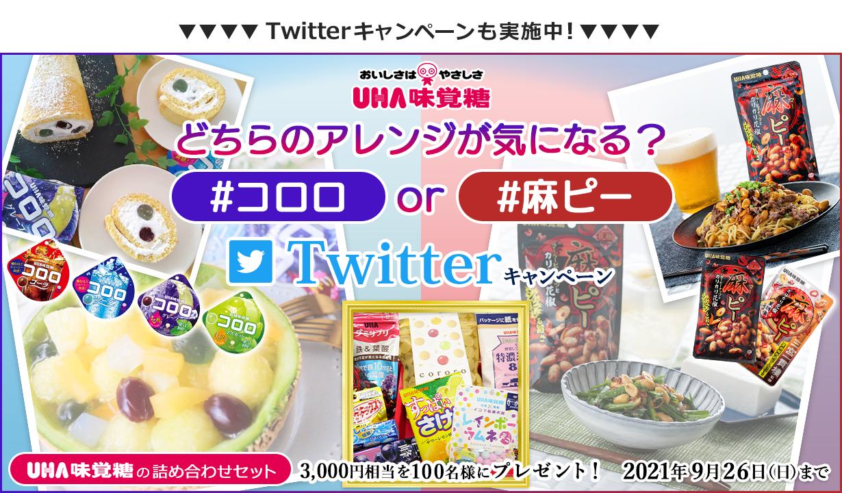 どちらのアレンジが気になる? #コロロ or #麻ピー Twitterキャンペーン