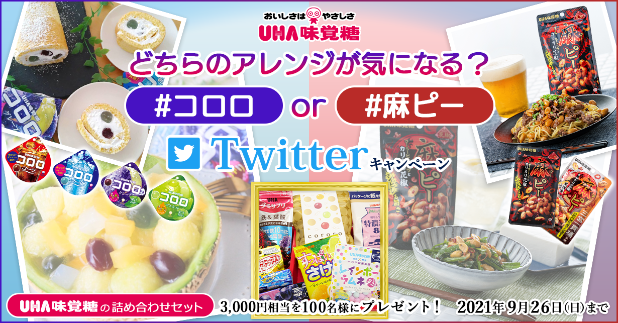 どちらのアレンジが気になる? #コロロ or #麻ピー Twitterキャンペーン UHA味覚糖の詰め合わせセット 3,000円相当を100名様にプレゼント!