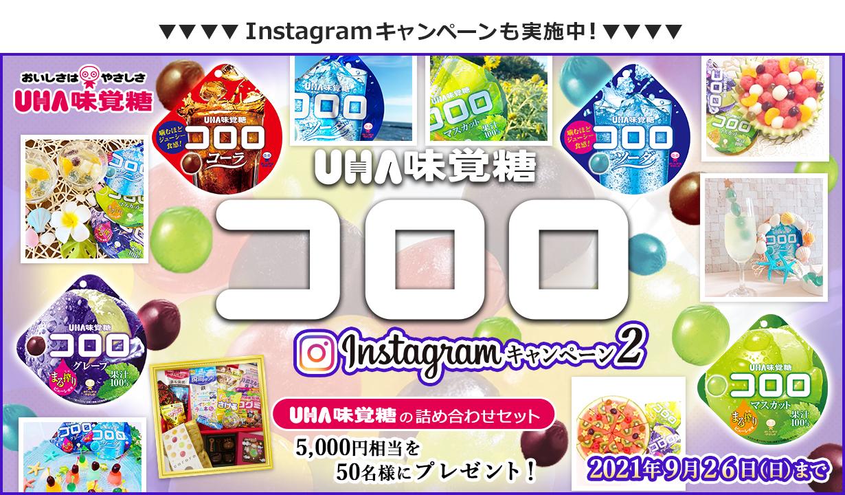 UHA味覚糖 コロロ Instagram投稿キャンペーン2 UHA味覚糖の詰め合わせセット 5,000円相当を50名様にプレゼント!