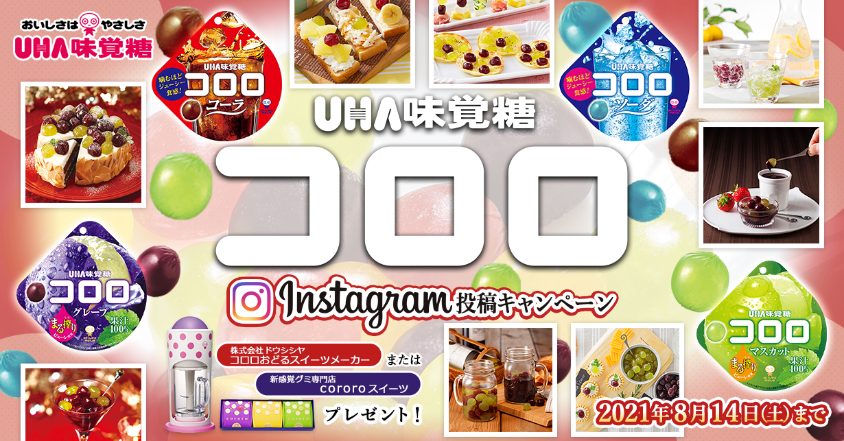 UHA味覚糖 コロロ Instagram投稿キャンペーン 優秀賞には素敵なプレゼント!