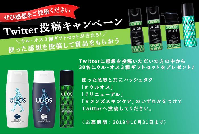 UL・OS Twitter投稿キャンペーン