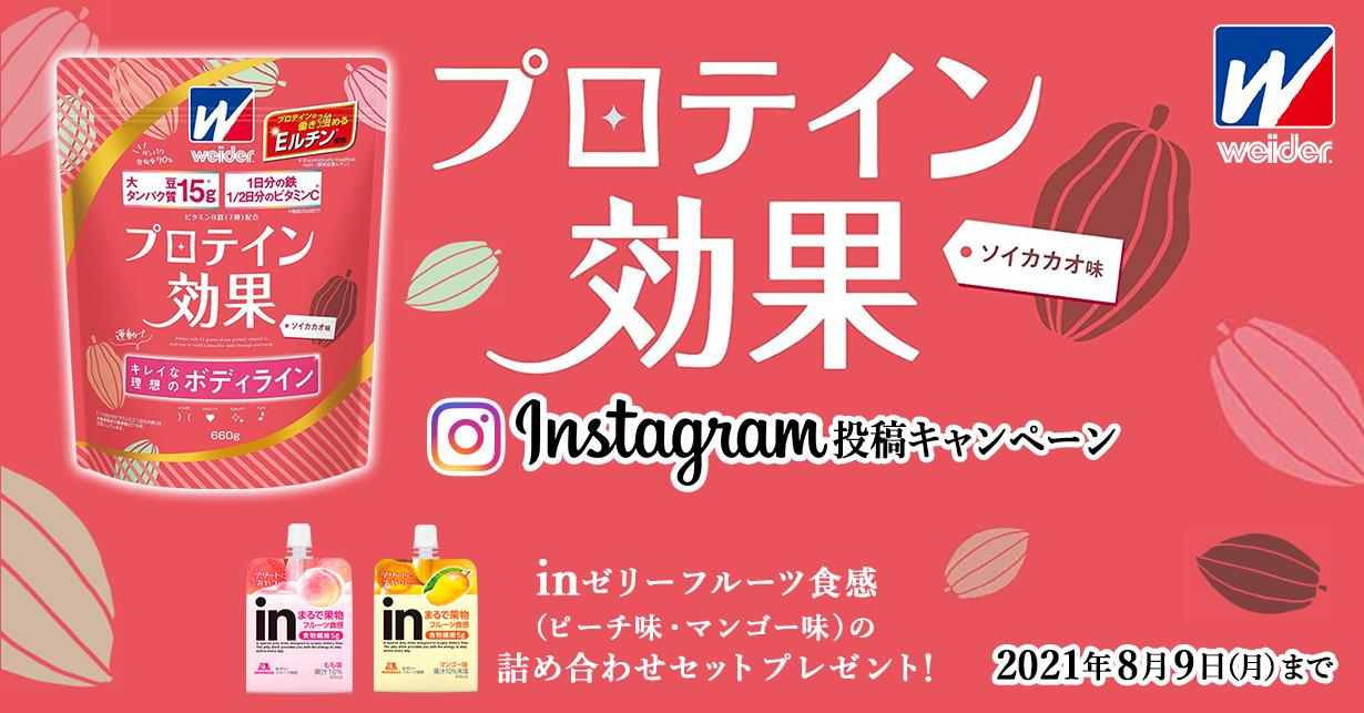 weider® プロテイン効果 Instagram投稿キャンペーン inゼリーフルーツ食感(ピーチ味・マンゴー味)の詰め合わせセット プレゼント!