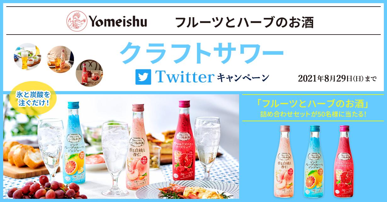 フルーツとハーブのお酒 クラフトサワー Twitterキャンペーン 「フルーツとハーブのお酒」詰め合わせセットが50名様に当たる!