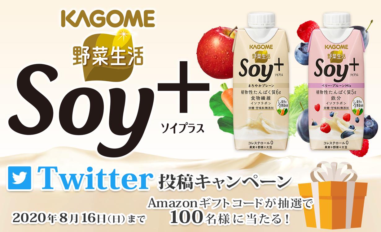 カゴメ 野菜生活Soy+ Twitter投稿キャンペーン Amazonギフトコードが抽選で100名様に当たる!