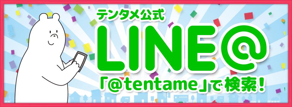 テンタメ公式 LINE@ 「@tentame」で検索!