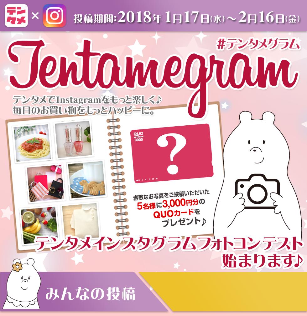Tentamegram #テンタメグラム テンタメインスタグラムフォトコンテスト 始まります♪